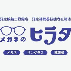 メガネのヒラタ|香川県高松市のメガネ・補聴器の専門店